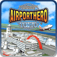 I am an Air Traffic Controller Airport Hero Haneda